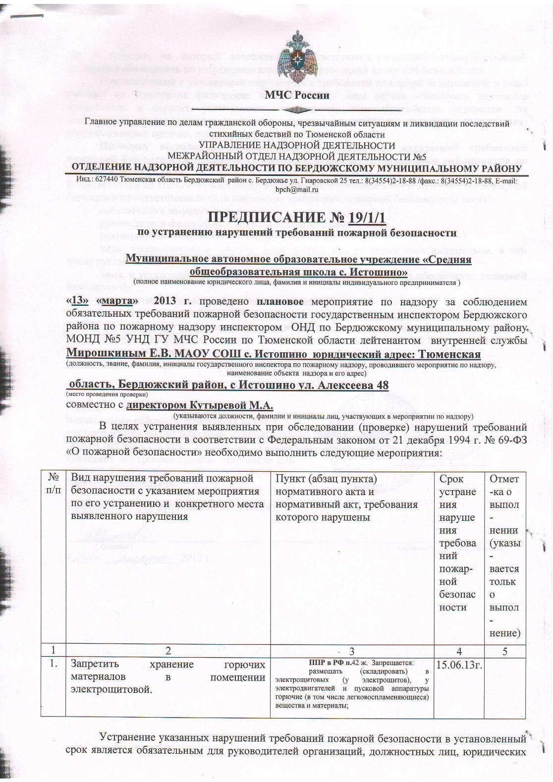 Исполнение предписания по устранению нарушений требований пожарной безопасности